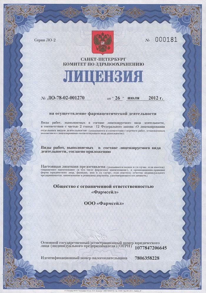 Картинки по запросу статьи про фармацевтическая лицензия